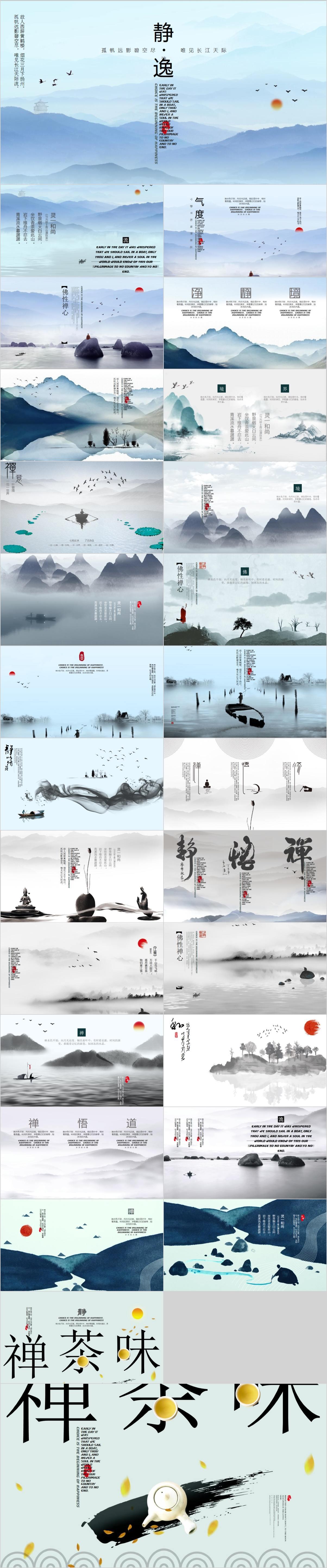 YZ0051 中國風封面合集PPT模板